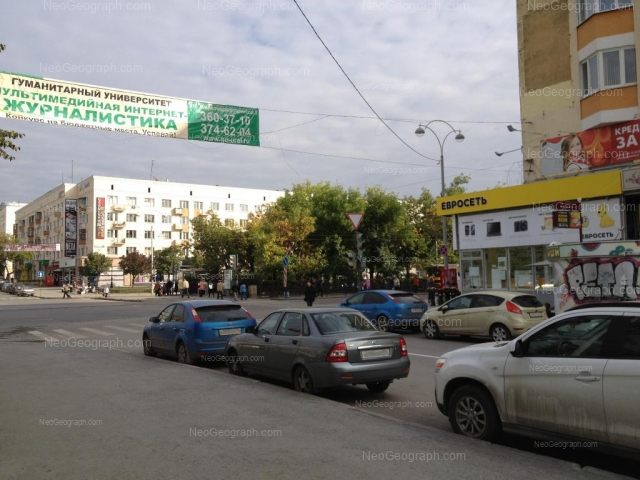 Address(es) on photo: Lenina avenue, 48, 53, Yekaterinburg