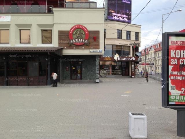 Адрес(а) на фотографии: улица 8 Марта, 14, Екатеринбург