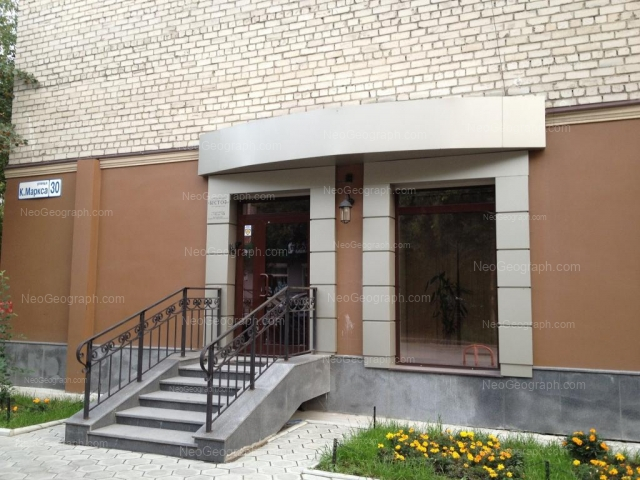 Адрес(а) на фотографии: улица Карла Маркса, 30, Екатеринбург