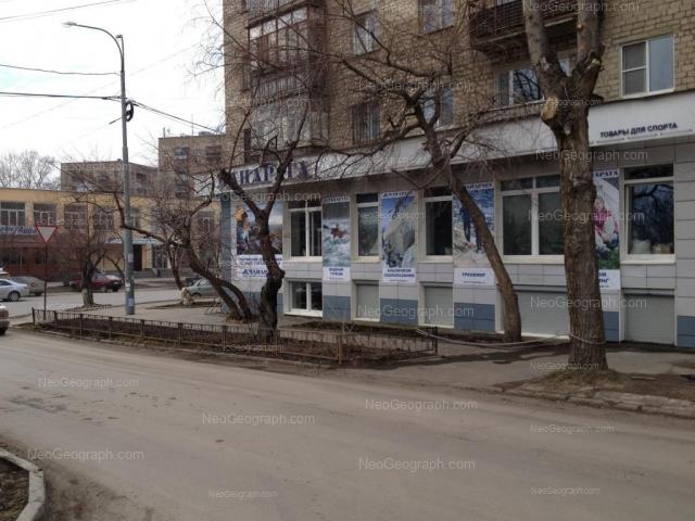 Address(es) on photo: Kulibina street, 1, Yekaterinburg