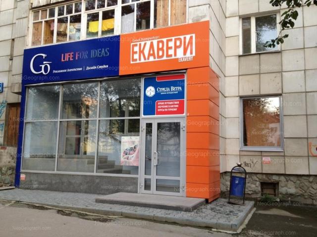 Адрес(а) на фотографии: улица Карла Маркса, 36, Екатеринбург