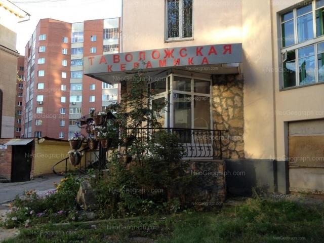 Address(es) on photo: Krasniy lane, 4А, Yekaterinburg