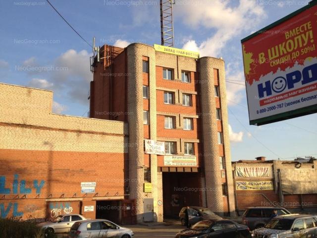 Адрес(а) на фотографии: улица Челюскинцев, 126, 128, 130, Екатеринбург