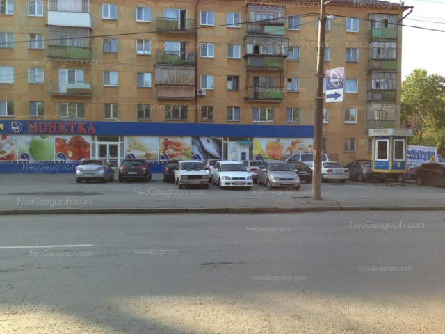 Адрес(а) на фотографии: улица Ильича, 52, Екатеринбург