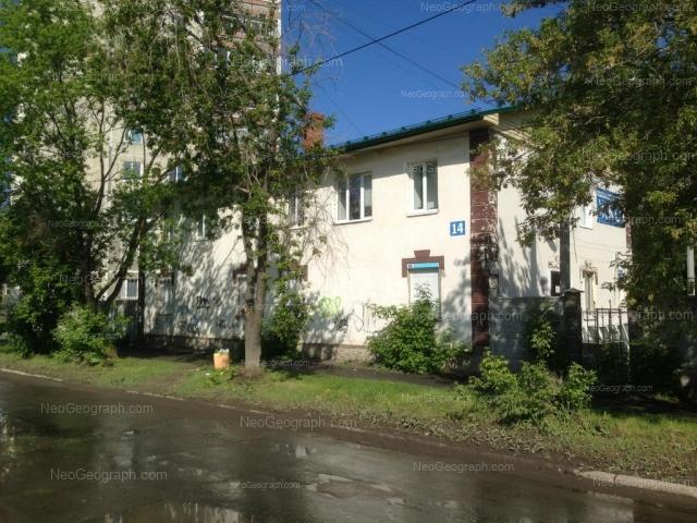 Адрес(а) на фотографии: улица Лукиных, 14, 18, Екатеринбург