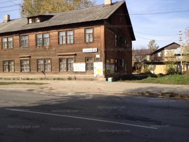 Адрес(а) на фотографии: Самолётная улица, 8, Екатеринбург