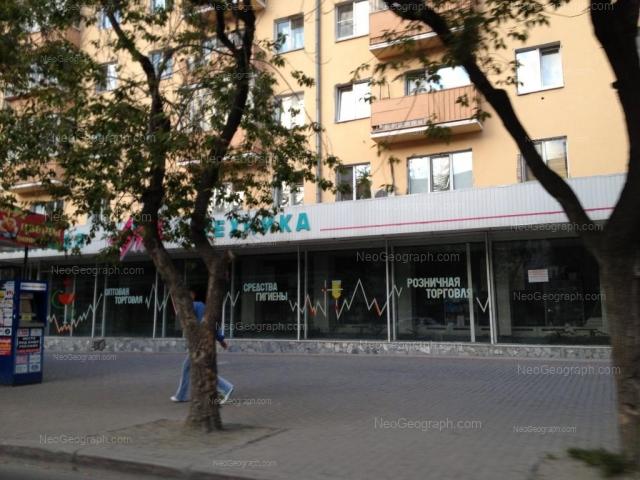 Адрес(а) на фотографии: улица 8 Марта, 101, Екатеринбург