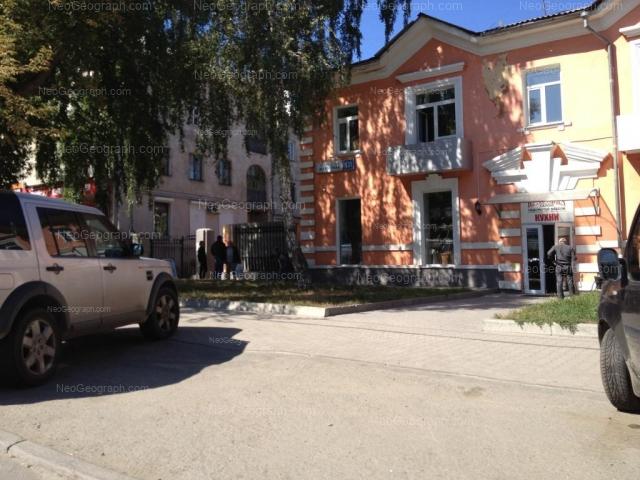 Адрес(а) на фотографии: улица Малышева, 129, 131, Екатеринбург