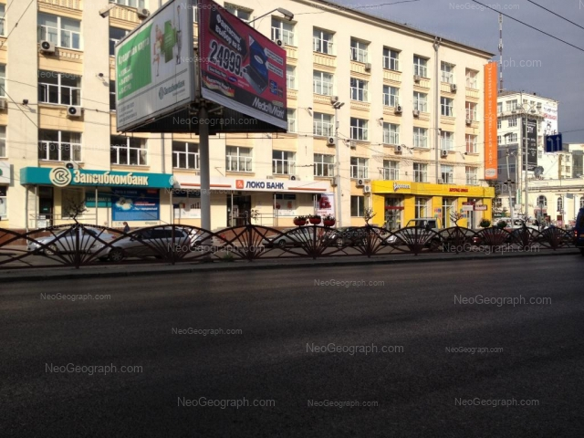 Lenina Avenue, 38. The Euroset shop - Neogeograph
