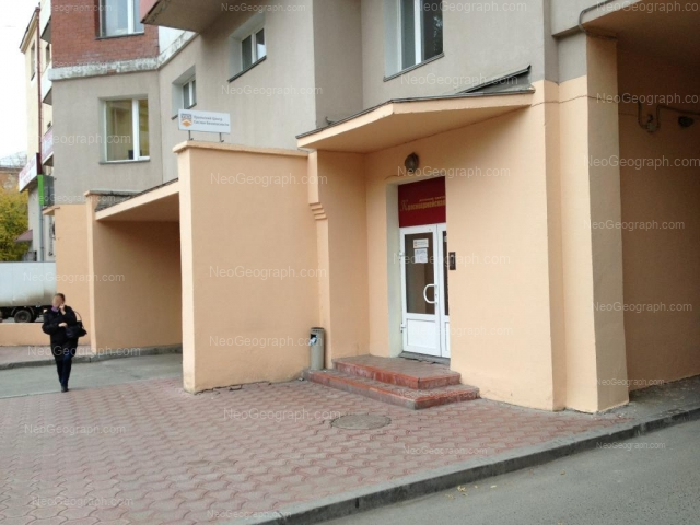 Адрес(а) на фотографии: Красноармейская улица, 78Б, Екатеринбург