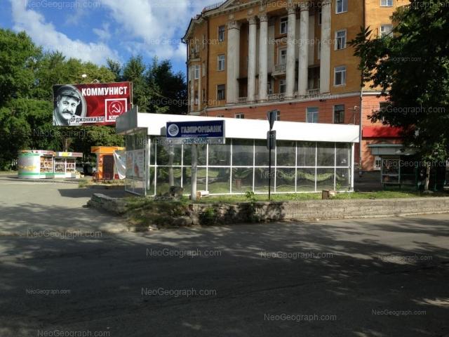 Адрес(а) на фотографии: Стахановская улица, 1, Екатеринбург