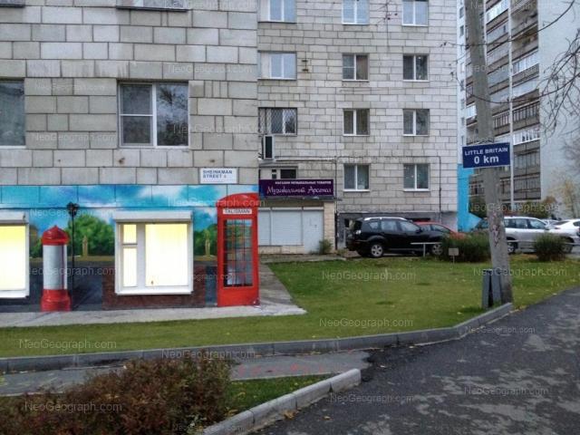 Адрес(а) на фотографии: улица Шейнкмана, 2, 4, Екатеринбург