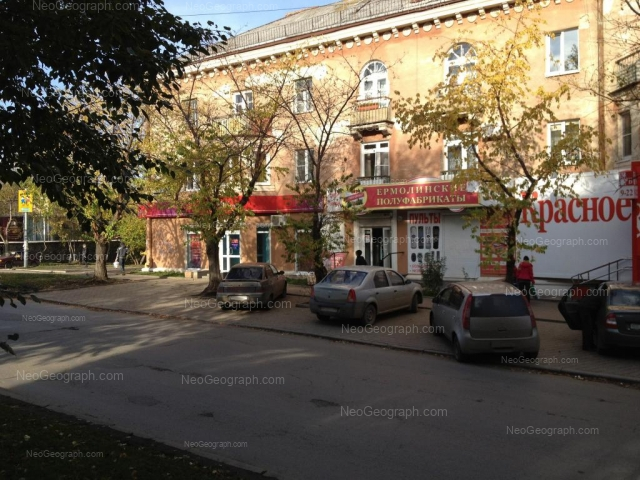 Адрес(а) на фотографии: улица Бородина, 24, Екатеринбург