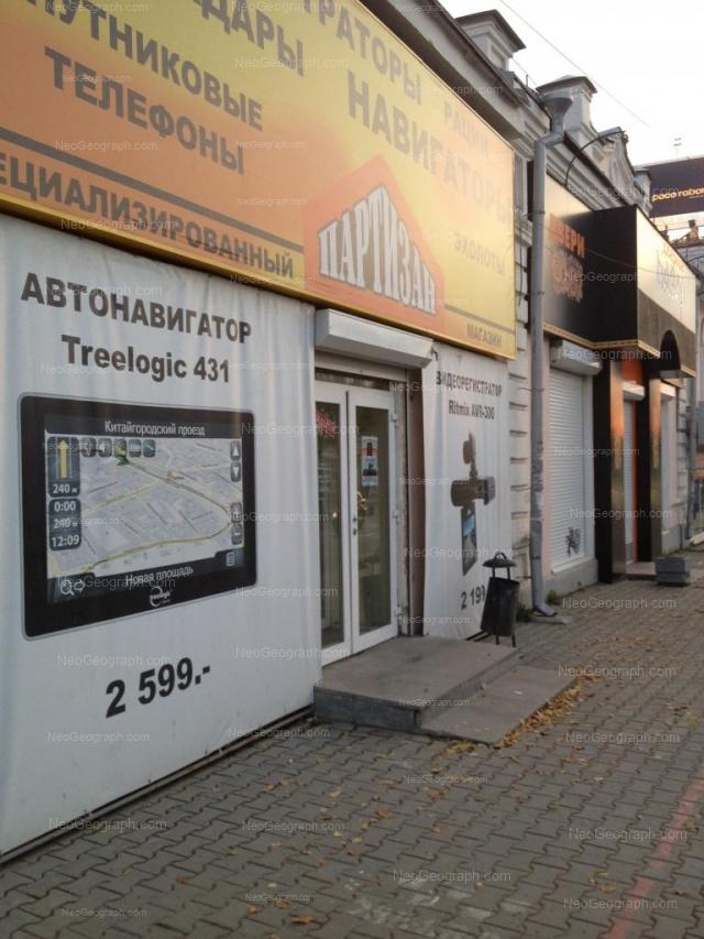 Адрес(а) на фотографии: улица Малышева, 64, Екатеринбург