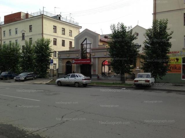 Address(es) on photo: Zavodskaya street, 7, 7А, Yekaterinburg