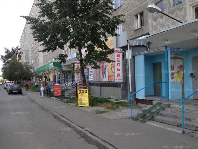 Address(es) on photo: Siromolotova street, 24, Yekaterinburg