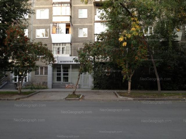 Address(es) on photo: Mamina-Sibiriaka street, 71, Yekaterinburg