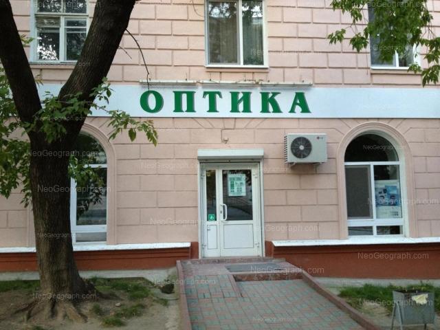 Адрес(а) на фотографии: Первомайская улица, 24В, Екатеринбург