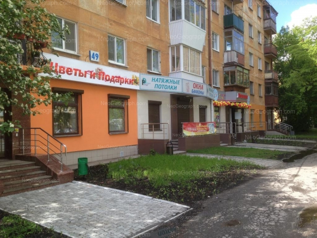 Address(es) on photo: Mashinostroiteley street, 49, 51, Yekaterinburg