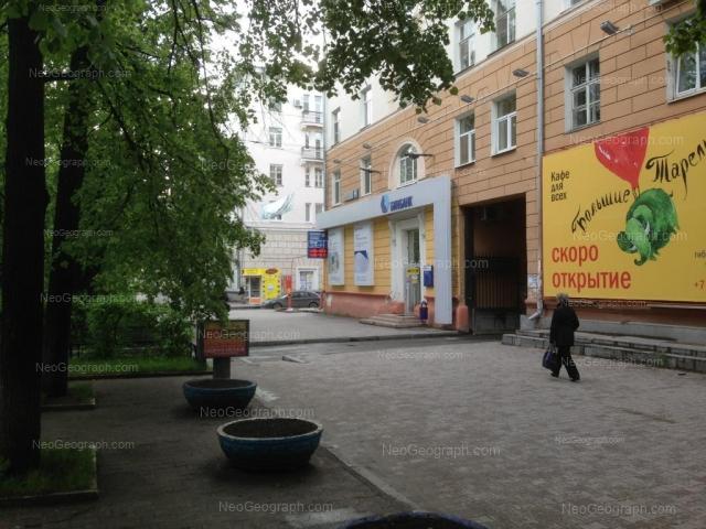 Адрес(а) на фотографии: проспект Ленина, 97, 99, Екатеринбург