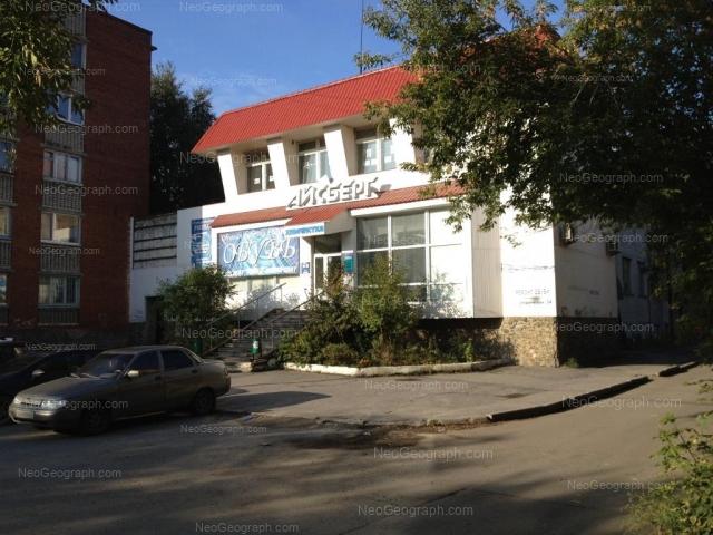 Address(es) on photo: Studencheskaya street, 34, 36/1, Yekaterinburg