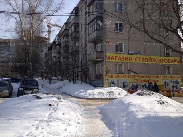 Адрес(а) на фотографии: Советская улица, 12, 22/2, Екатеринбург
