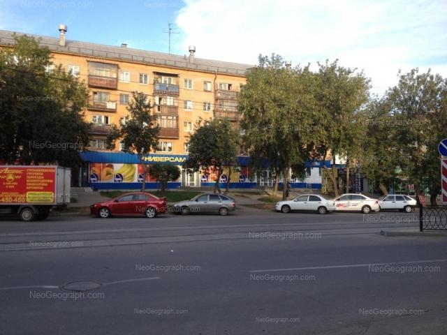 Address(es) on photo: Korolenko street, 8, Yekaterinburg