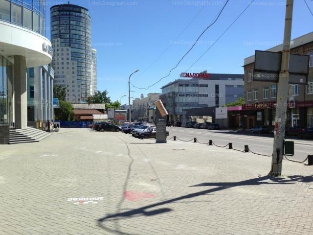 Address(es) on photo: Radischeva street, 12, 16а, 21, 23, Yekaterinburg