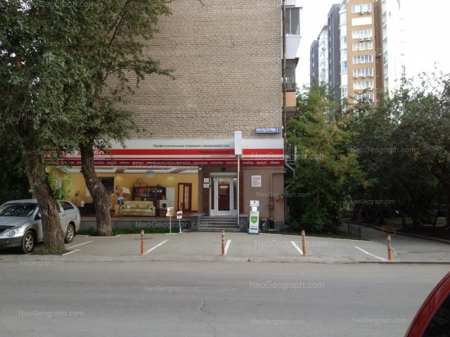 Address(es) on photo: Belinskogo street, 57, 61, Yekaterinburg