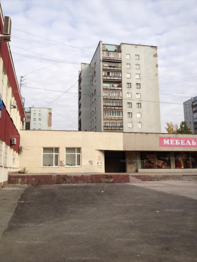 Address(es) on photo: Kuznetsova street, 2, Yekaterinburg