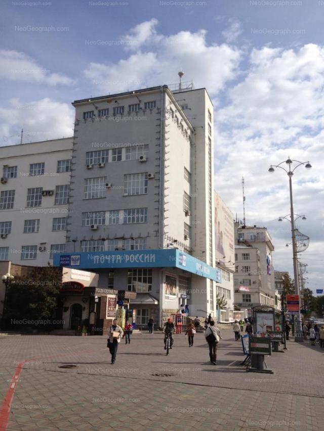 Address(es) on photo: Lenina avenue, 39, 41, Yekaterinburg