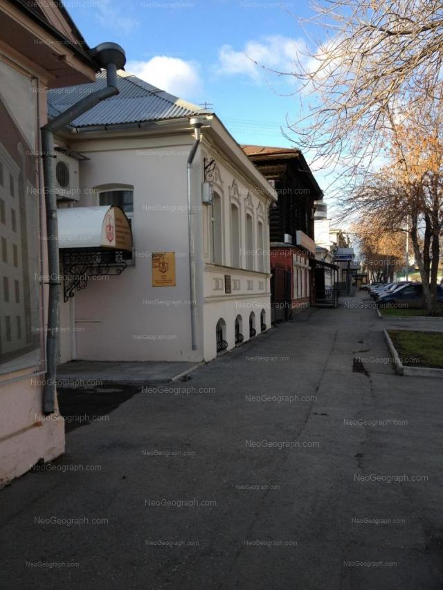 Адрес(а) на фотографии: улица Добролюбова, 6, 8в, Екатеринбург