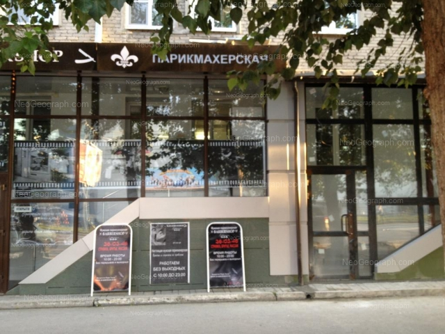 Address(es) on photo: Sulimova street, 59, Yekaterinburg