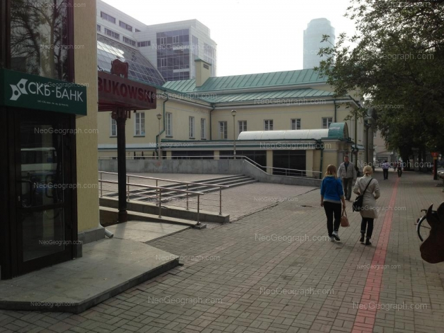 Address(es) on photo: Karla Libknekhta street, 26, Yekaterinburg
