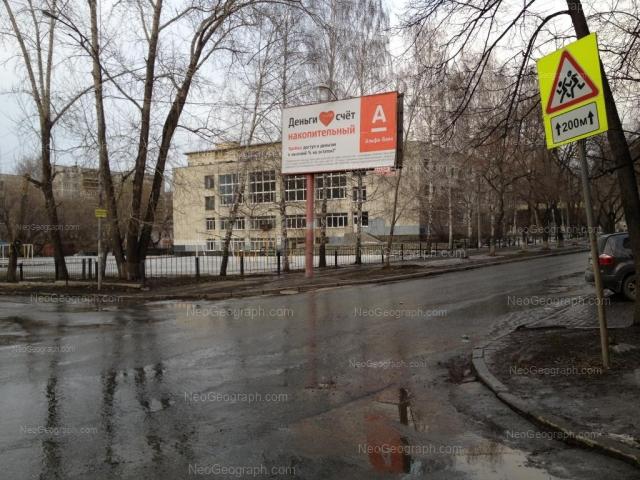Адрес(а) на фотографии: улица Бажова, 134, Екатеринбург