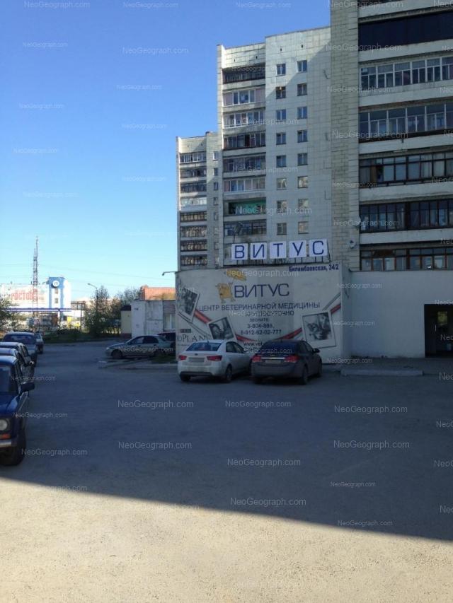 Адрес(а) на фотографии: Билимбаевская улица, 34/2, 34/3, 34/4, Екатеринбург