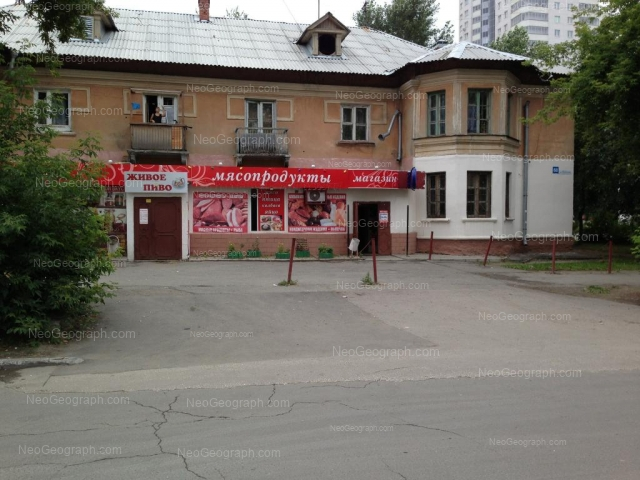 Адрес(а) на фотографии: Шефская улица, 56, Екатеринбург