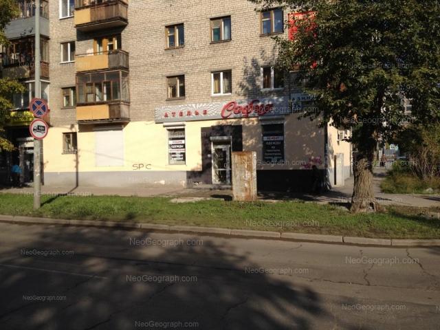 Адрес(а) на фотографии: улица Азина, 26, Екатеринбург
