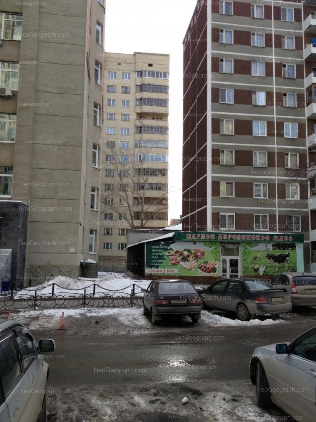 Адрес(а) на фотографии: Шарташская улица, 9 к2, 11, Екатеринбург