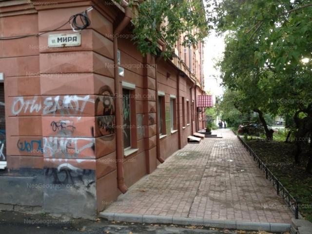 Адрес(а) на фотографии: Педагогическая улица, 12, Екатеринбург