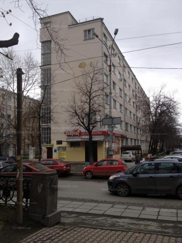Address(es) on photo: Lenina avenue, 52/1, 52/2, Yekaterinburg