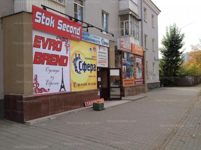 Адрес(а) на фотографии: улица Щорса, 51Б, Екатеринбург