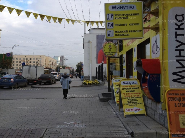 Address(es) on photo: Lenina avenue, 50, 50/1, 53, Yekaterinburg