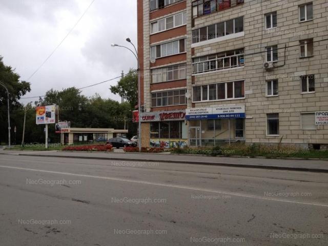 Адрес(а) на фотографии: улица Большакова, 107, Екатеринбург