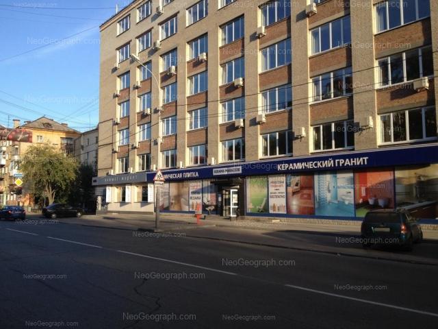 Address(es) on photo: Michurina street, 37, Yekaterinburg