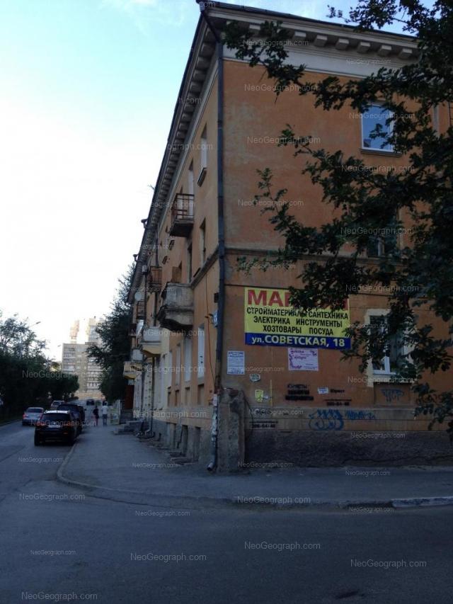 Адрес(а) на фотографии: улица Бажова, 45, Екатеринбург