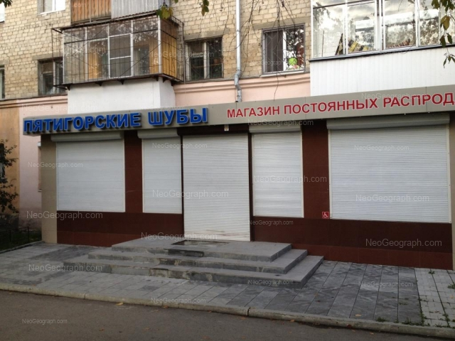 Адрес(а) на фотографии: Комсомольская улица, 10, Екатеринбург