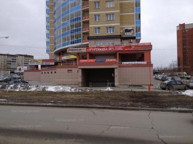 Адрес(а) на фотографии: улица Готвальда, 14а, 18, Екатеринбург