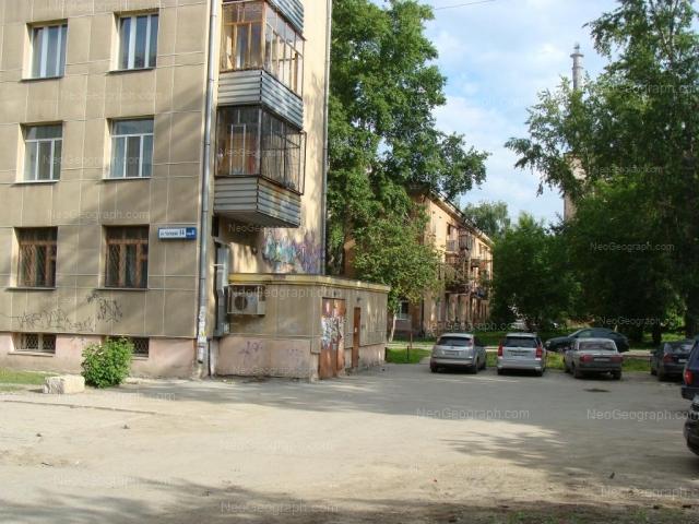 Address(es) on photo: Chapaeva street, 14/6, 14/8, Yekaterinburg