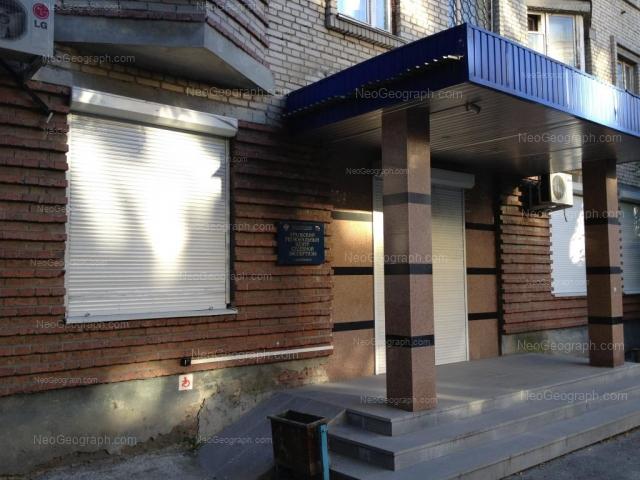 Address(es) on photo: Bazhova street, 72, Yekaterinburg